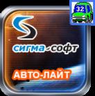 Авто-Лайт - Программное обеспечение для таможенного оформления и ж/д перевозок. Электронное декларирование. ВЭД-Софт, Екатеринбург