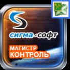 Магистр-Контроль - Программное обеспечение для таможенного оформления и ж/д перевозок. Электронное декларирование. ВЭД-Софт, Екатеринбург