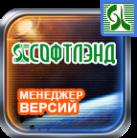Менеджер версий - Программное обеспечение для таможенного оформления и ж/д перевозок. Электронное декларирование. ВЭД-Софт, Екатеринбург