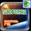 Контроль ГТД (ДТ) - Программное обеспечение для таможенного оформления и ж/д перевозок. Электронное декларирование. ВЭД-Софт, Екатеринбург